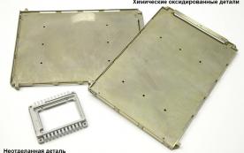 Химическое оксидирование деталей из стали, латуни и алюминия, химическое фосфатирование стальных деталей, химическое пассивирование деталей из нержавеющей стали